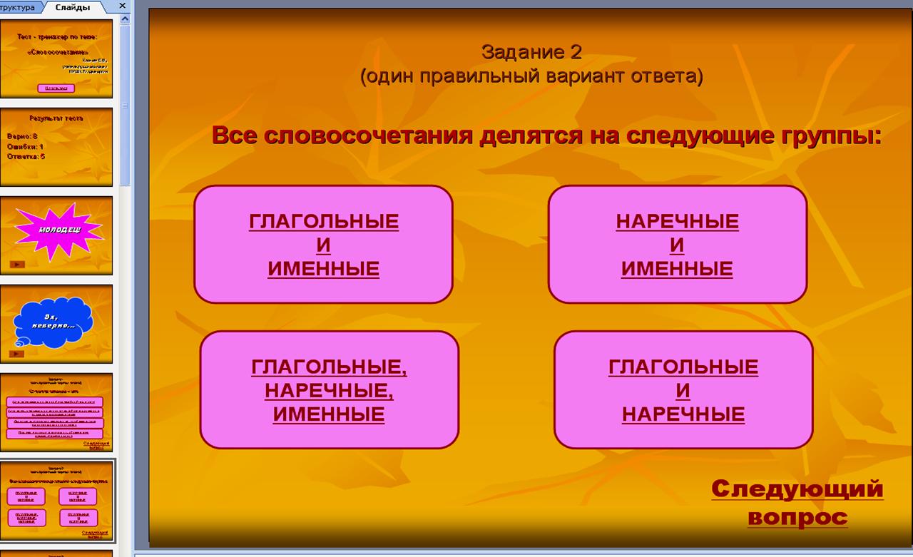 Назовите раздел науки о языке, изучающий строение словосочетаний и предложений? (синтаксис)